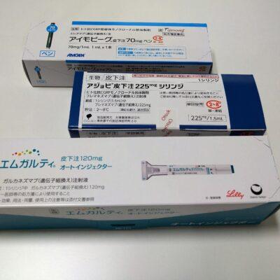 新しい片頭痛予防薬「アイモビーグ」「アジョビ」が追加!